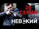Невский . 26 серия