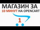 Интернет-магазин на OpenCart 2 за 10 минут как создать быстро - урок 1