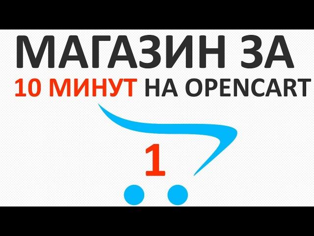 Интернет-магазин на OpenCart 2 за 10 минут (как создать быстро) - урок 1 » Freewka.com - Смотреть онлайн в хорощем качестве