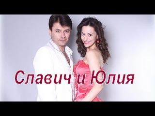 Сто дорог - Славич и Юлия (концерт)-А для сердца главное-любовь свою найти!