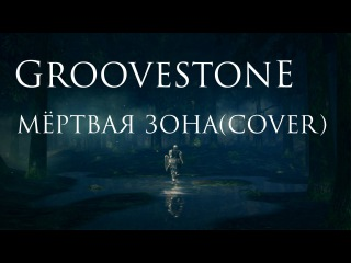 GROOVESTONE - Мёртвая зона (Ария cover)