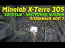 ЗОЛОТЫЕ НАСТРОЙКИ Minelab X-Terra 305 КОЛЯНА / ПЛЯЖНЫЙ КОП 2