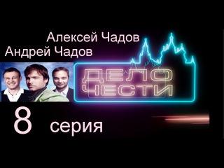 Дело чести 1 сезон 8 серия ( 2013 года )