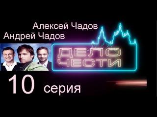 Дело чести 1 сезон 10 серия ( 2013 года )