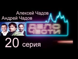 Дело чести 1 сезон 20 серия ( 2013 года )