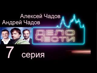 Дело чести 1 сезон 7 серия ( 2013 года )