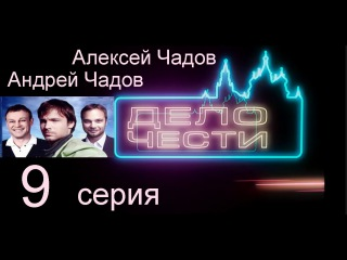 Дело чести 1 сезон 9 серия ( 2013 года )