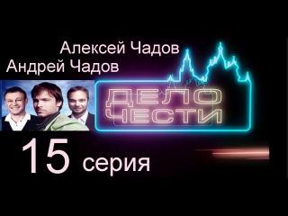 Дело чести 1 сезон 15 серия ( 2013 года )