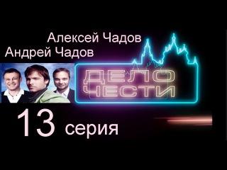 Дело чести 1 сезон 13 серия ( 2013 года )