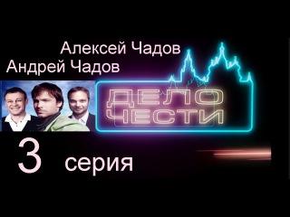 Дело чести 1 сезон 3 серия ( 2013 года )