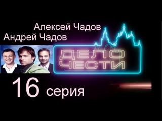 Дело чести 1 сезон 16 серия ( 2013 года )