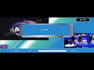 Скайп-игра Народ против 1 сезон 2 выпуск