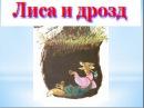 Лиса и дрозд, Русская народная сказка