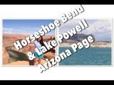 Horseshoe Bend ( Лошадиная Подкова) &amp Озеро Пауэлл (Lake Powell) Page, Arizona