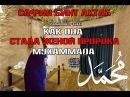 Сафия бинт Ахтаб жена ПРОРОКА ﷺ ВЕЛИКАДУШНАЯ