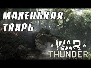 Маленькая тварь   War Thunder   Лучшие моменты