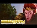 ШКОЛОДОТЕРЫ #81 - Monkey King [DOTA 2]