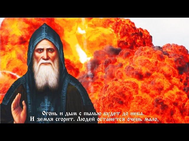 Ад выходит на землю! Пророчества преподобного Лаврентия Черниговского о будуще ...