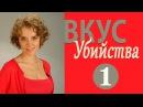 Детектив ВКУС УБИЙСТВА 1 серия женский детектив сериал