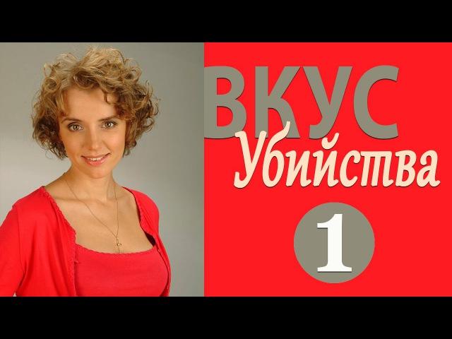 Детектив ВКУС УБИЙСТВА 1 серия (женский детектив сериал)