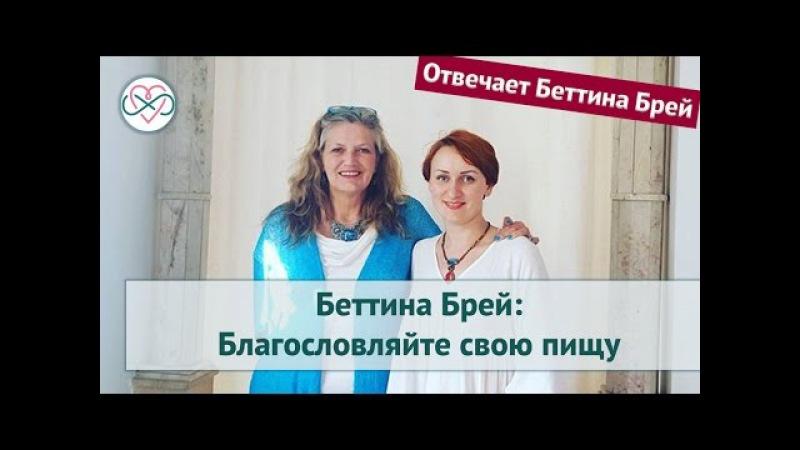 Беттина Брей:
