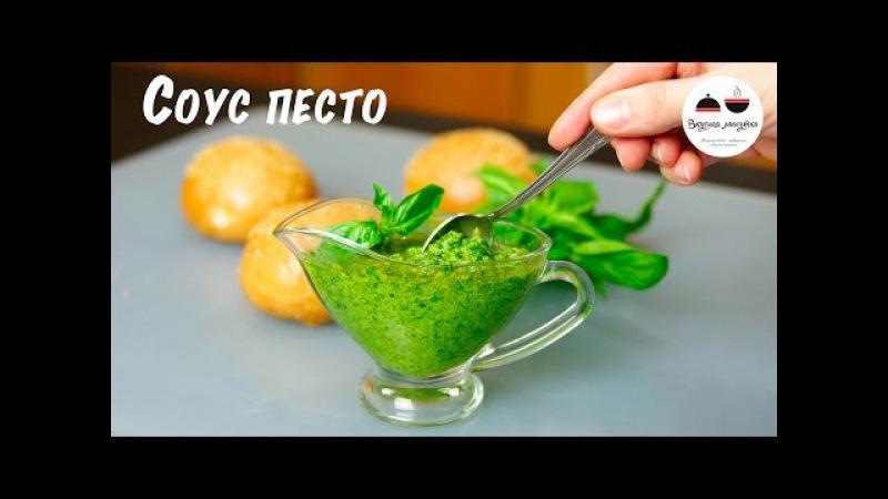 Соус ПЕСТО Классический рецепт Classic pesto смотреть онлайн без регистрации