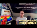 Гей-парад в Пензе Объявления по мультфильму Путен Памаги Я женюсь Русский марш 2016
