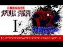 [Spider Sense] #15 - Ретроспектива игр о Человеке-Пауке (Часть 1)