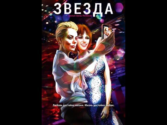 ЗВЕЗДА_2014 /Анна Меликян/