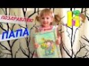 Видео поздрвление для папы с Днём рождения! Картина своими руками