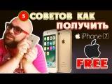 iPhone 7 / 5 Советов как получить iPhone / Лысая Блондинка