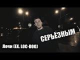 Loc-Dog - Серьёзным (премьера! уличный лайв 2016)