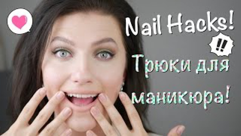 ЛАЙФХАКИ для маникюра / Трюки и советы для маникюра / NAIL HACKS