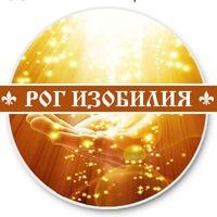 16.05 РОГ ИЗОБИЛИЯ денежная практика