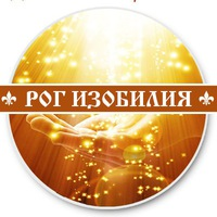 10.10 РОГ ИЗОБИЛИЯ денежная практика