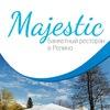 Majestic свадьба и выездная регистрация в Репино