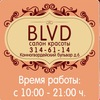 Салон Красоты в СПБ - BLVD (Бульвар)