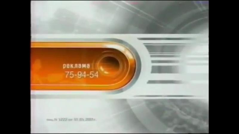 Заставки рекламы (СТС-Нижний Новгород, 2004-2005)