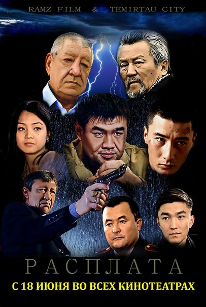 Новое Кино от Казахстана