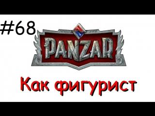 Panzar s1e68 Как фигурист