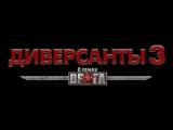 Прохождение В тылу врага Диверсанты 3 Серия 11: Азиль