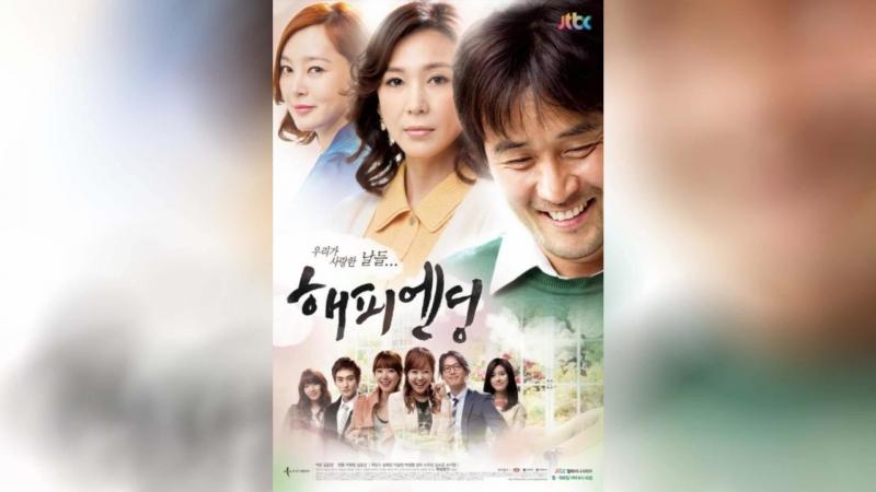 Счастливый конец (2012)  