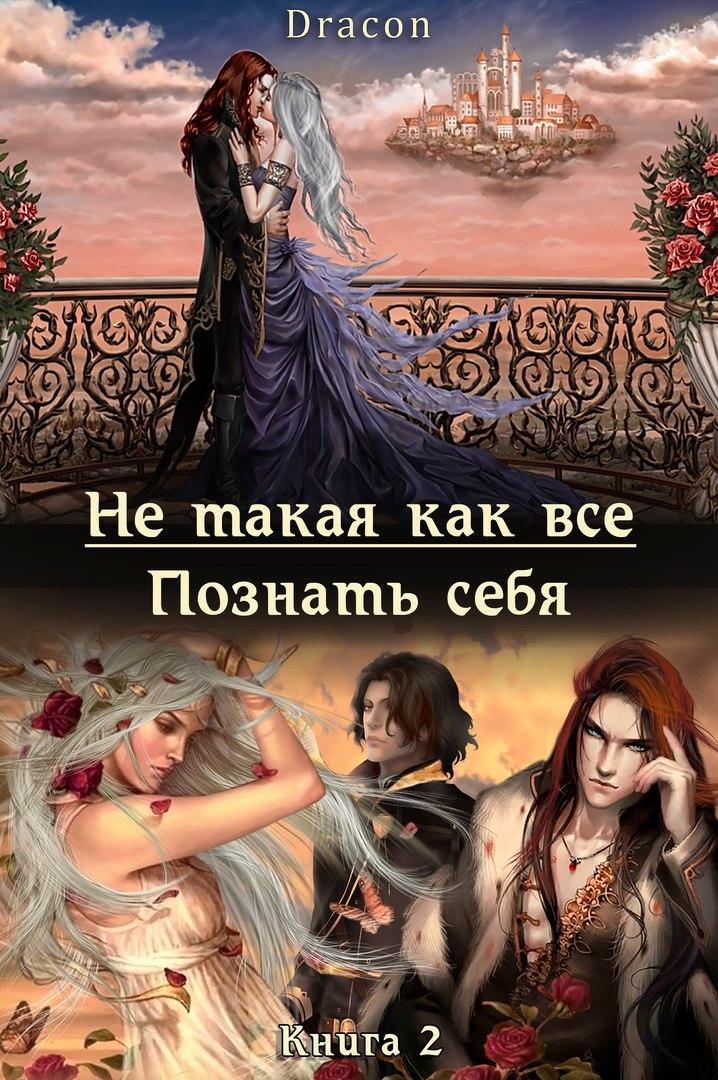 Книгу драконий оборотень скачать бесплатно