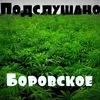 Подслушано | Боровское