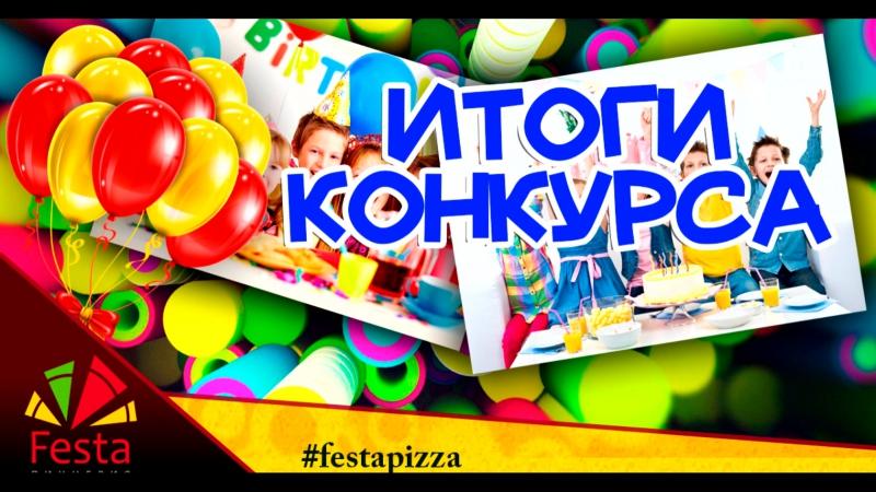 Итоги конкурсов Пицца за репост г.Белебей и п.Приютово 30.10.2016г.