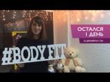 Новогодняя вечеринка BODY fit уже завтра | 25 декабря в 17:30