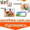 EUROFOTO.com.ua • ФОТОКНИГА • Фотодрук •
