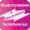 Подслушано в магазинах Челябинска