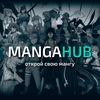 MangaHub - открой свою мангу