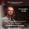 9 декабря/ пятн./ 19.00/ Минск/ Алексей Нежевец